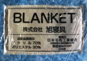 毛布ラベル