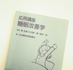 睡眠改善学応用の本