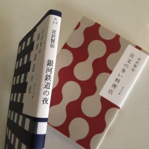 宮沢賢治の小説