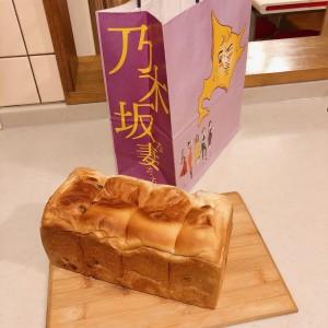 乃木坂な妻たち食パン専門店